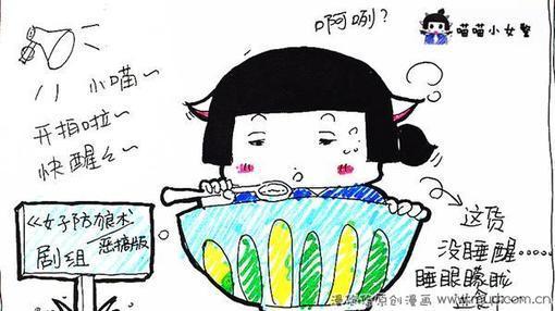7防狼术恶搞版-喵喵小漫画系列巨人女警_hao的进击漫画无悔图片图片