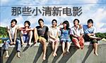 精品小清新电影
