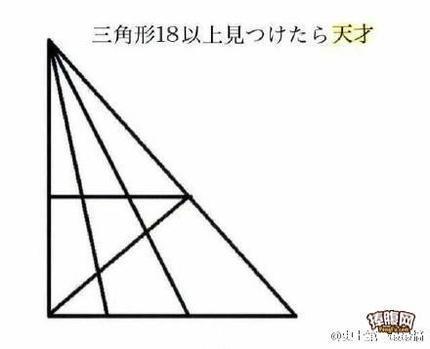 你能看到出几个三角形?
