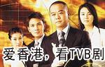 爱香港看TVB剧